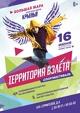 Спортфестиваль «Территория взлёта в Крыльях»