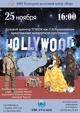 Концертная программа «Музыка Голливуда»