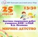 Выставка «Мирное детство»