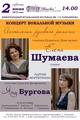 Концерт «Антология русского романса»
