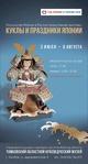Выставка «Куклы и праздники Японии»