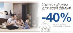 Акция «Стильный дом для всей семьи»