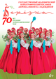 Концерт государственного академического хореографического ансамбля «Берёзка» имени Н.С. Надеждиной