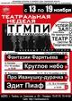Театральная неделя ТГМПИ им. С. В. Рахманинова