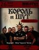 Группа 25 KADR с трибьютом группе «Король и шут»