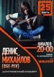 Акустический концерт Дениса Михайлова