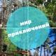 Верёвочный парк «Мир приключений»