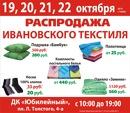 Распродажа Ивановского текстиля