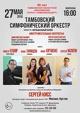 Концерт «Тамбовского симфонического оркестра»