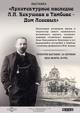 Выставка «Архитектурное наследие Л.Н. Кекушева в Тамбове - Дом Асеевых».