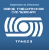 """АО """"Завод подшипников скольжения"""""""