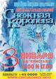 Сказочно-цирковой спектакль «Снежная королева»