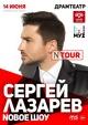 Концерт Сергея Лазарева