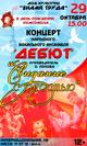 Концерт«Свидание с юностью»