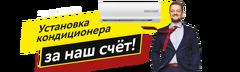 Акция «Установка кондиционера за наш счет»