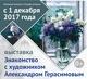 Выставка «Знакомство с художником Александром Герасимовым»