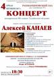 Концерт посвящённый 80-летию Тамбовской области
