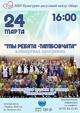 Концертная программа «Мы — ребята, тамбовчата!»