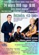 Концерт ансамбля «Ls-трио»