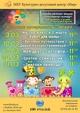 Игровые программы для детей в КДЦ «Мир»