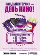 Каждый вторник - День кино!