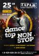 Вечеринка «Dance top non stop»