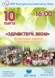 Концерт «Здравствуй, весна»