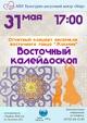 Отчётный концерт «Восточный калейдоскоп»