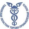 Отдел по подбору персонала Тамбовской областной торгово-промышленной палаты