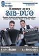 Концерт дуэта «Sib-duo»