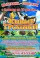 Выставка - зоопарк «Живые тропики»