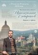 Выставочный проект «Иннокентий Сибиряков. Дорога к Афону»