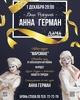 Вечеринка «День рождения арт-дуэта «Анна Герман»