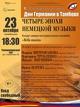 Концерт «Четыре эпохи немецкой музыки»