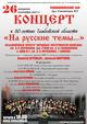 Концерт к 80-летию Тамбовской области «На русские темы…»