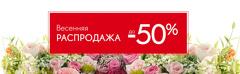 Акция «Весенняя распродажа»