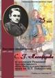 Персональная выставка С.Г. Никифорова