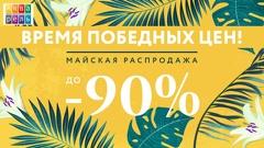 Акция «Майская распродажа»