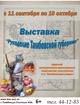 Выставка участников творческого объединения «Тамбовские узоры», «Рукоделие Тамбовской губернии»