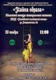 Областной конкурс театрального костюма