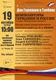 Концерт «Композиторы Германии и России»