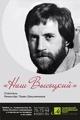 Музыкально-литературная композиция «Наш Высоцкий»