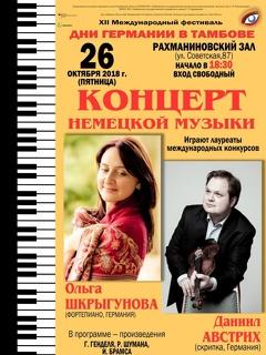 Афиша в тамбове концерт афиша театров в красноярске 2015