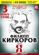 Филипп Киркоров — Шоу «Я»