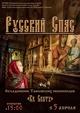 Выставка иконописи «Русский спас»