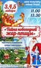 Театрализованное представление «Тайна новогодней жар-птицы»