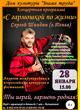 Концертная программа «С гармошкой по жизни»