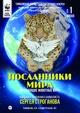 Выставка «Посланники мира»