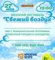 Весенний фестиваль «Свежий воздух»