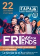 Вечеринка «Friday for friends*»